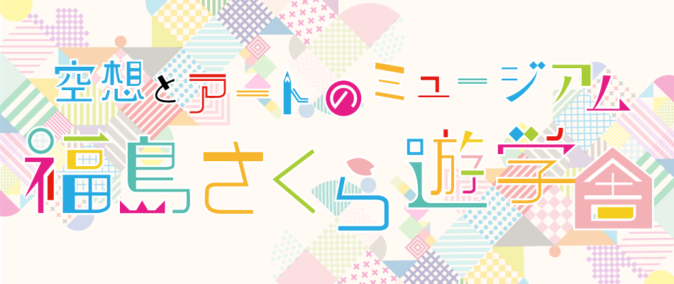 yugakusha-logo
