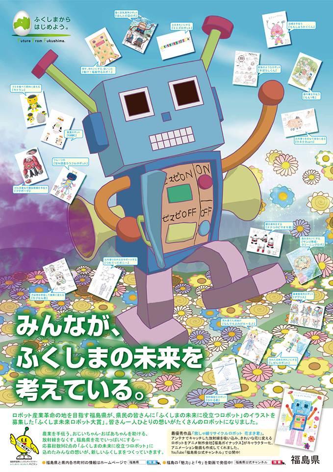 mirairobot
