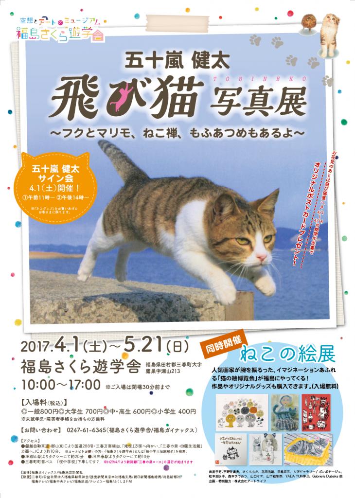 猫展広報用