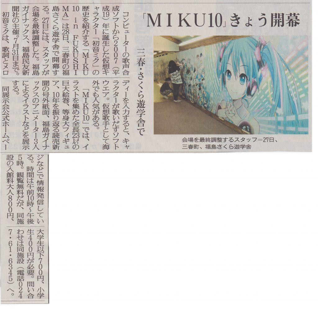 0428福島民友MIKU10