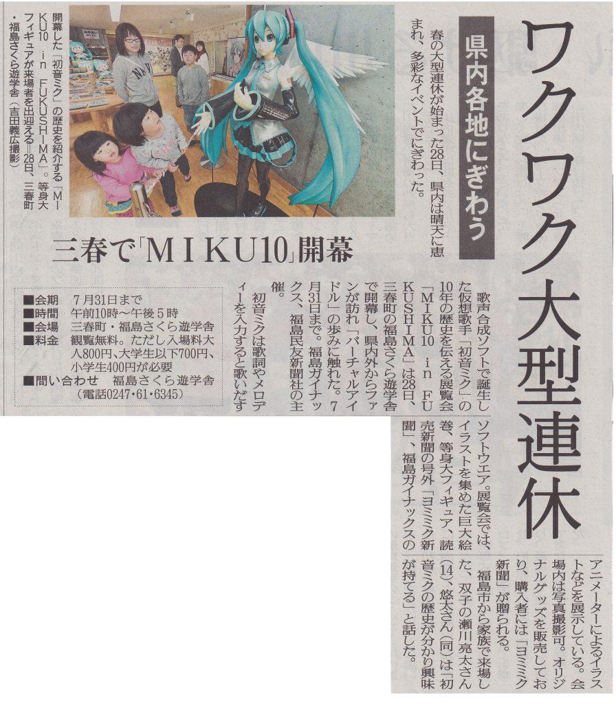 0429福島民友MIKU10