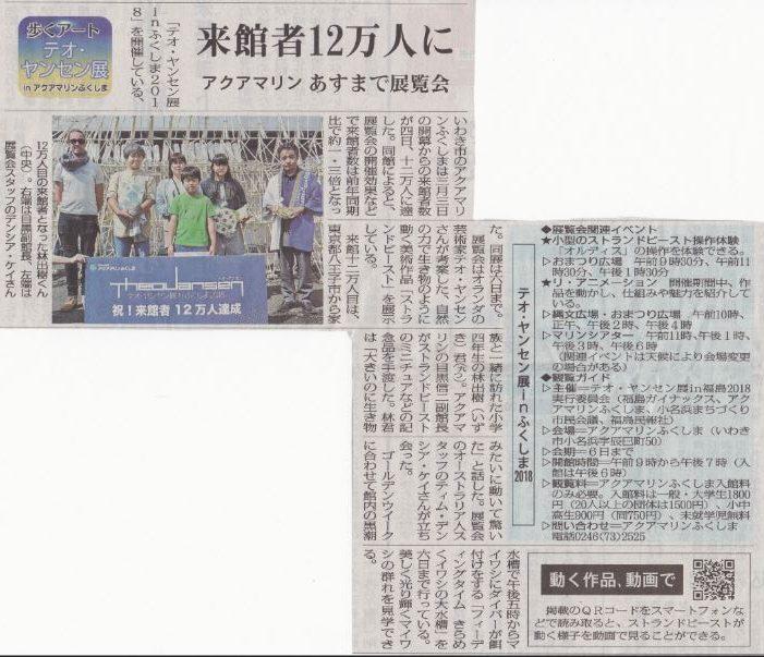 20180505福島民報「テオヤンセン12万人」