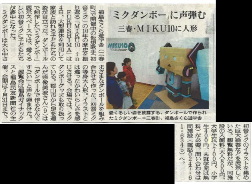 20180505福島MIKU10