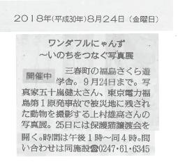 20180824福島民友