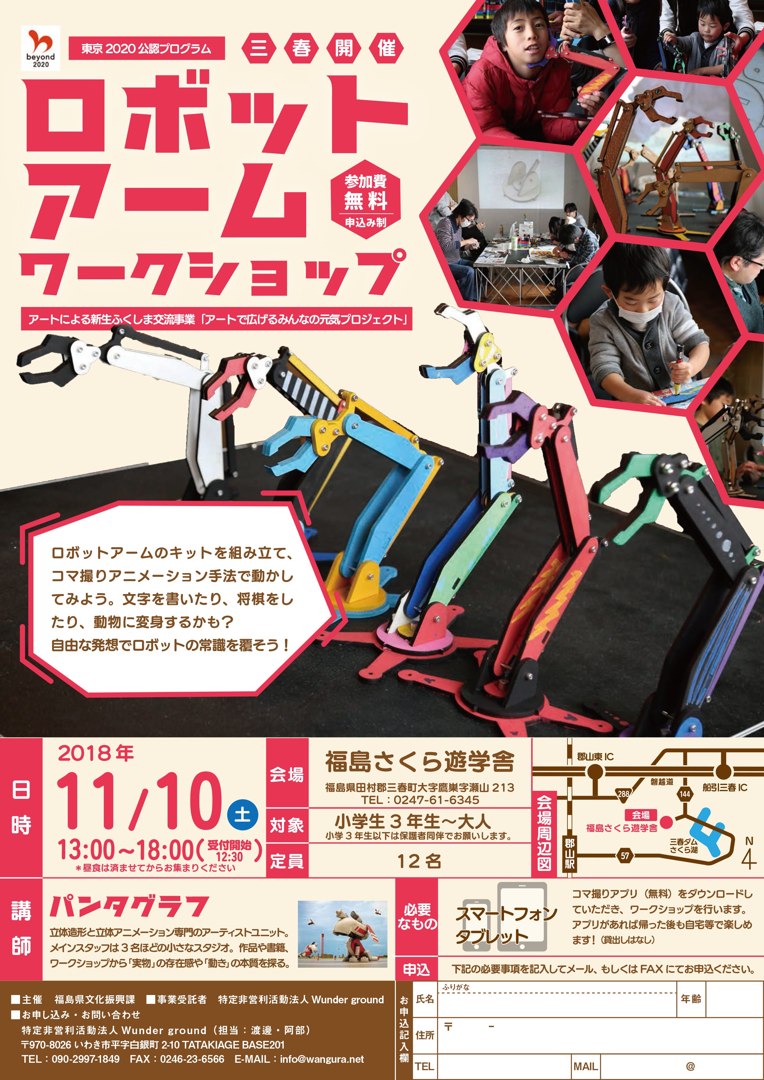 robotarmws三春 (1)